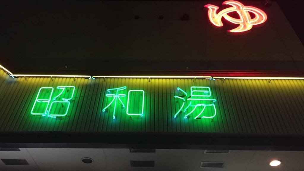 銭湯,昭和湯,名古屋